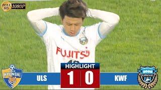 蔚山現代1-0川崎フロンターレACL1次リーグ詳細 ! 川崎フロンターレvs.