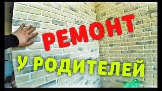 РЕМОНТ У РОДИТЕЛЕЙ.