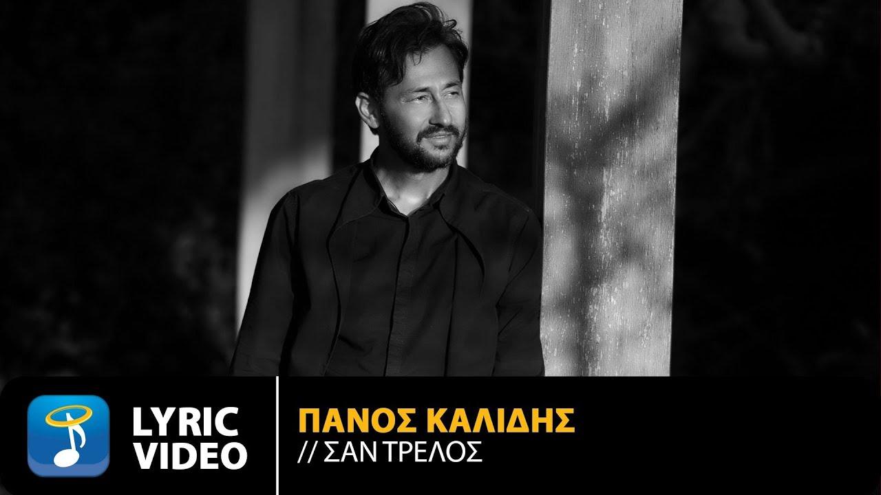 Πάνος Καλίδης - Σαν Τρελός | Official Lyric Video (HD)