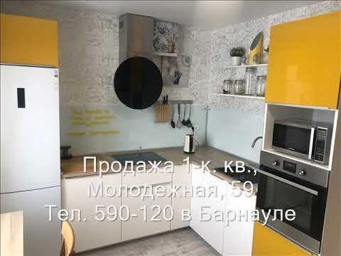 Продажа 1-к квартиры, ул. Молодежная, 59 |Купить квартиру в Барнауле| Квартиры в Барнауле