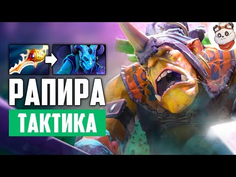 видео: ДАЛ РАПИРУ СОЮЗНИКУ   alchemist dota 2