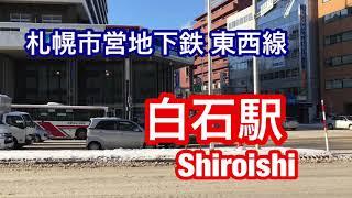 白石駅 札幌市営地下鉄東西線 Shiroishi sta., Tozai Line of Sapporo Municipal Subway