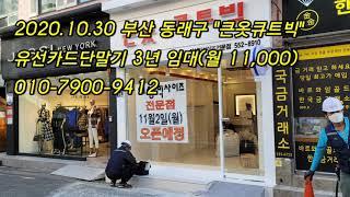 부산 동래구 해운대구 명륜동 기장 정관읍 창원 마산카드…