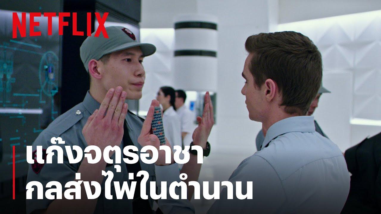 Download 'จตุรอาชา' โชว์ลีลา 'กลส่งไพ่' ในตำนาน   Now You See Me 2   Netflix
