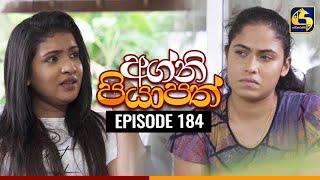 Agni Piyapath Episode 184 || අග්නි පියාපත්  ||  27th April 2021 Thumbnail
