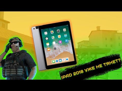 НУЖЕН ЛИ iPad 2018 ДЛЯ Standoff 2? | Тест ФПС В Standoff 2