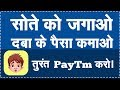 Mobile se paise kaise kamaye 2018, Play game and earn real money, New Earning App Paytm Cash Free