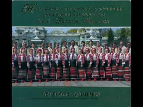 """Украинский хор им. Г.Верёвки  """"Вербовая дощечка"""""""