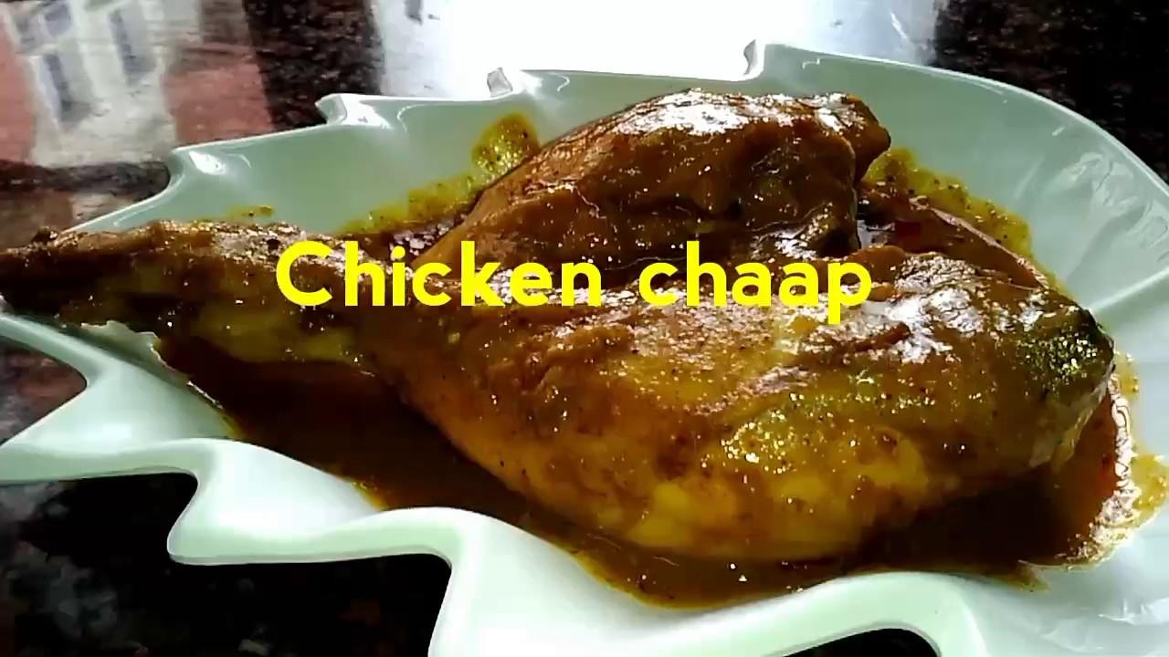 Easy chicken chaap kolkata style recipe in bengali english easy chicken chaap kolkata style recipe in bengali english subtitles forumfinder Choice Image