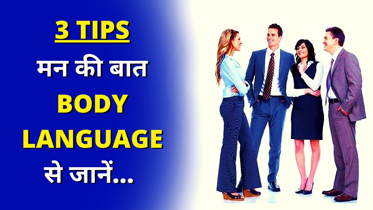 How To Read Mind Through Body Language | Free NLP Training | Ved [in Hindi]