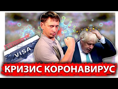 Кризис коронавирус | Aftershock.news