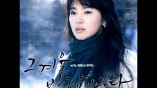 Taeyeon (태연) - 그리고 하나 (And One) [That Winter, The Wind Blows OST Part.5]