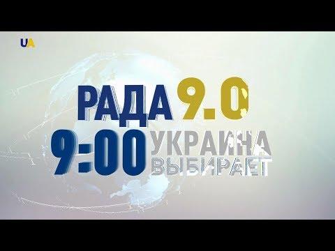 UATV проведет избирательный