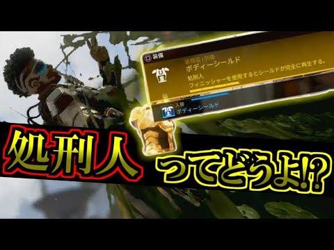 【PS4版 APEX LEGENDS】処刑人! 終盤に使ったらどうなの!?【Alpha】