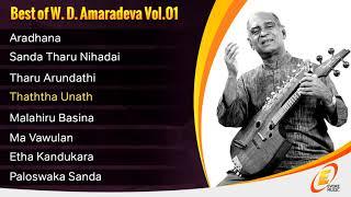 Best of W D  Amaradeva Vol 01 || Jukebox || W D  Amaradeva Songs