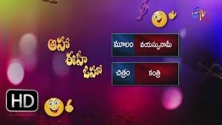 Kantri Songs - Vayasunami Parody Song - Aaha Eehe Ooho - 16th April 2016 - ETV Plus