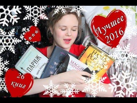 ❤26 ЛУЧШИХ книг 2016 ❤ Книжные итоги