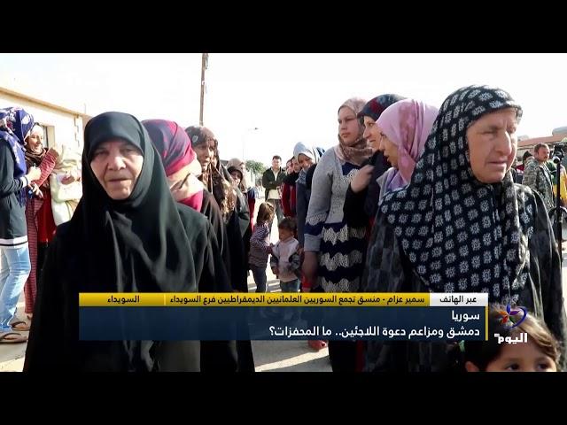 دمشق ومزاعم دعوة اللاجئين.. ما المحفزات؟