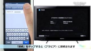 ソニー 〈ブラビア〉Wi-FiDirectモードのはじめ方(iOS 6.1の場合) thumbnail
