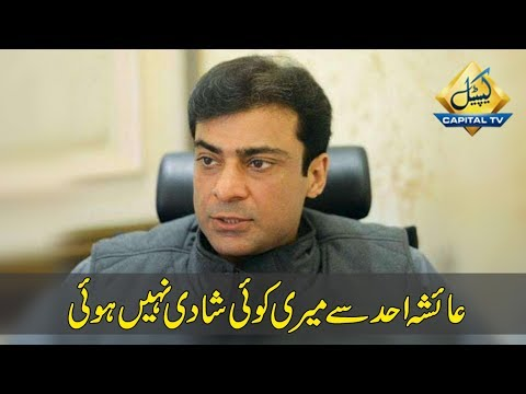 CapitalTV; Hamza Shahbaz, Ayesha Ahad appear before Supreme Court