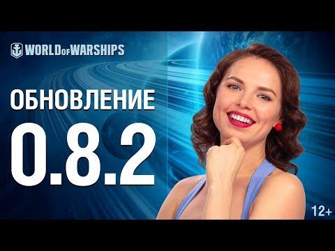 Обновление 0.8.2 | World of Warships