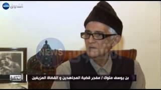 بن يوسف ملوك / مفجر قضية المجاهدين والقضاة المزيفين