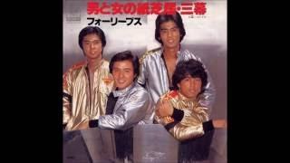 男と女の紙芝居・三幕 (1977年11月21日)