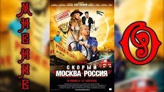 """Мнение о- Скорый """"Москва- Россия"""""""