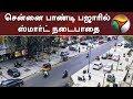 சென்னை பாண்டி பஜாரில் ஸ்மார்ட் நடைபாதை: சிறப்பம்சங்கள்   Chennai   Smart city