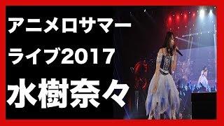 水樹奈々、上坂すみれ、May'n、LiSA、アニメロサマーライブ2017 Vol.3【貴方だけのエンタメ】