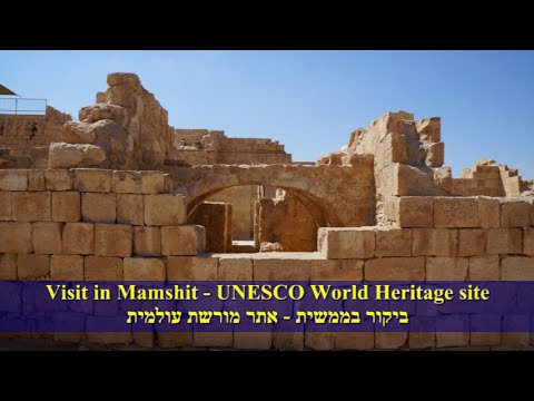 Israel history, Mamshit. Nabataean city UNESCO World Heritage Site ממשית עיר נבטית אתר מורשת עולמית