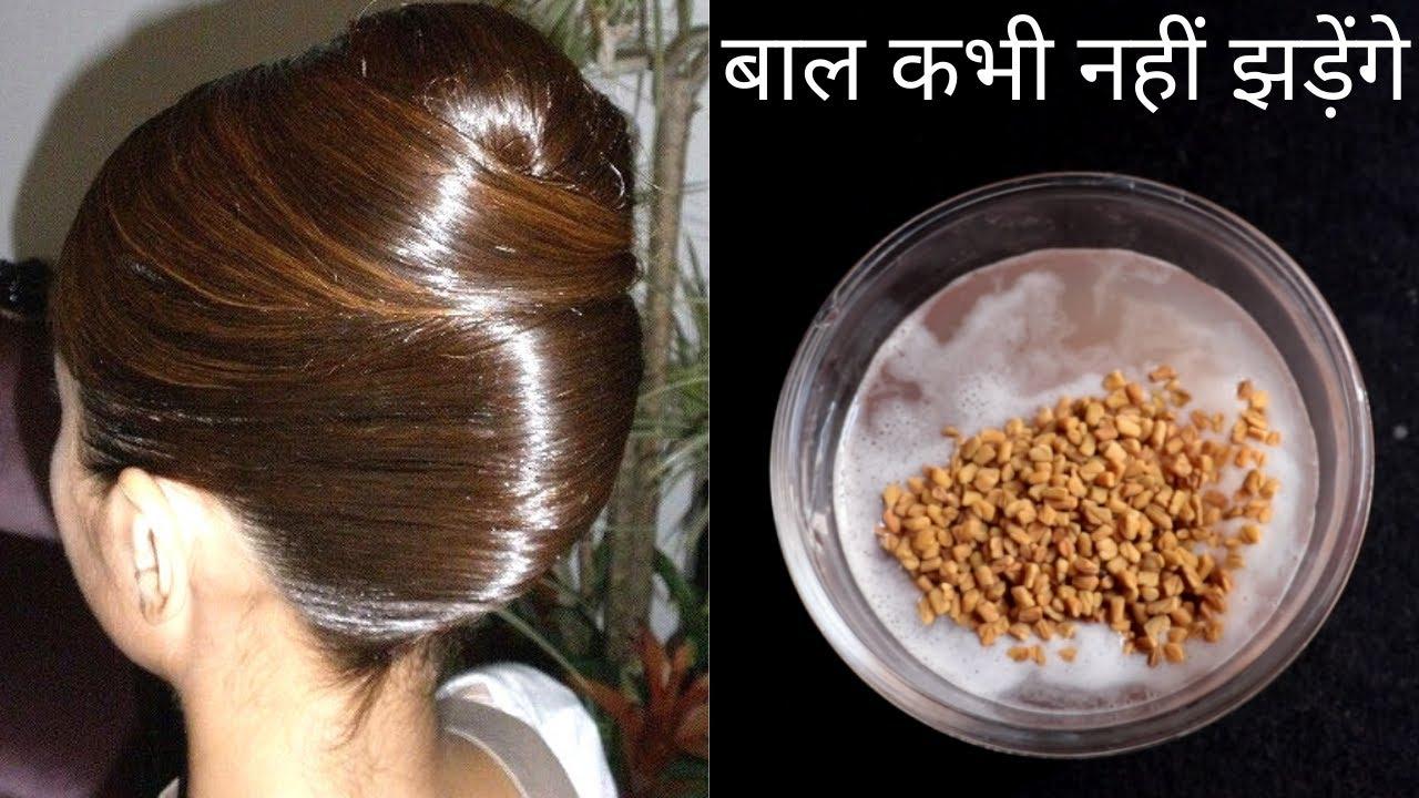Best Remedy For Hair Growth| बाल होंगे घने व लम्बे|नहाते/कंघा करते वक़्त बाल नही गिरेंगे,डैंड्रफ ख़त्म