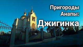 Село Джигинка, Анапский район | Дом в Анапе