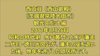 西山荘(西山御殿)は、昭和の時代劇で知られる 水戸黄門様こと水戸藩主...