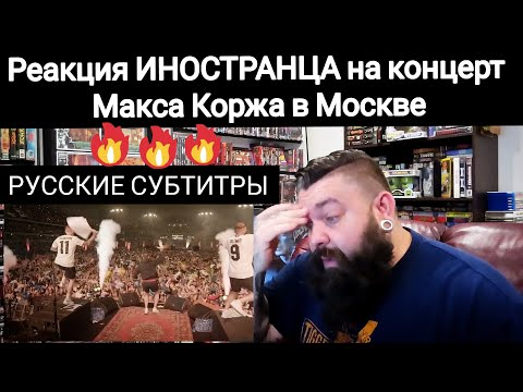 ПЕРЕВОД ● РЕАКЦИЯ ИНОСТРАНЦЕВ ● Макс Корж. Москва. 31.08.2019