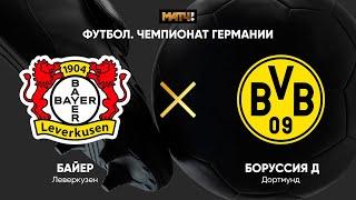 Байер Боруссия Дортмунд КФ 1 9 бесплатный прогноз на матч Футбол Германия Чемпионат Бундеслига