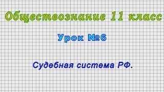 Обществознание 11 класс (Урок№6 - Судебная система РФ.)