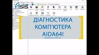 Тест комп'ютера! AIDA64.