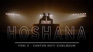 Yoni Z - Hoshana feat. Cantor Moti Zigelboum [Official Music Video] הושענא  - Z יוני