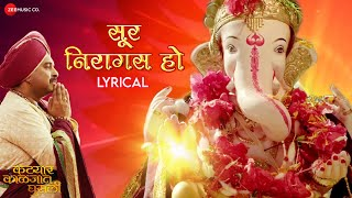 Sur Niragas Ho - Lyrical   Katyar Kaljat Ghusli   Shankar Mahadevan & Anandi Joshi