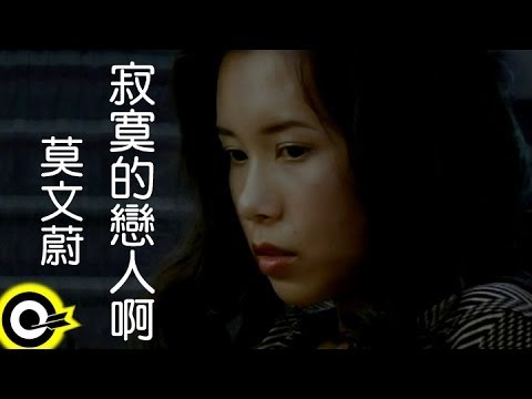 莫文蔚 Karen Mok【寂寞的戀人啊 Oh Lonely Lovers】Official Music Video streaming vf