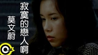 莫文蔚 Karen Mok【寂寞的戀人啊 Oh Lonely Lovers】Official Music Video