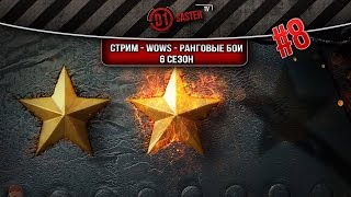 Стрим - WoWs - Ранговые бои 6 сезон 8