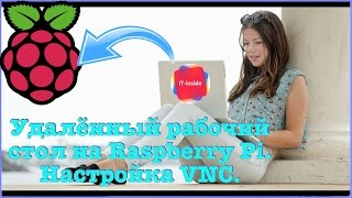 Удалённый рабочий стол на Raspberry Pi. Настройка VNC.(, 2015-04-27T14:08:14.000Z)