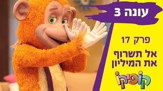 קופיקו עונה 3 פרק 17   אל תשרוף את המיליון