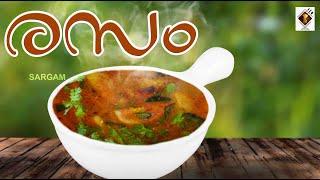 രസം - Rasam |  How to Cook