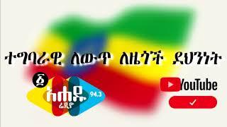 ተግባራዊ ለውጥ ለዜጎች ደህንነት Ahadu Radio 94.3