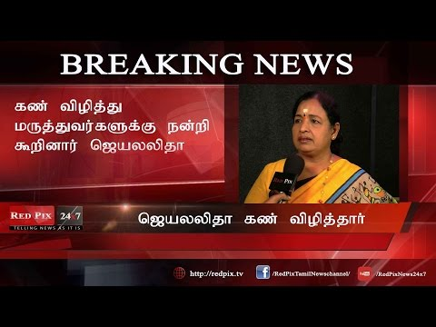 Jayalalitha News - Jayalalith Become Conscious & Spoke To The Doctors - Ponnaiyan
