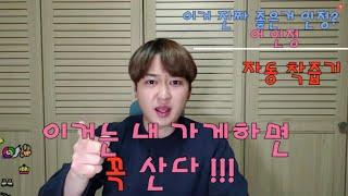 [최바리]  바리스타 일 하면서 가성비甲 제품 !!!