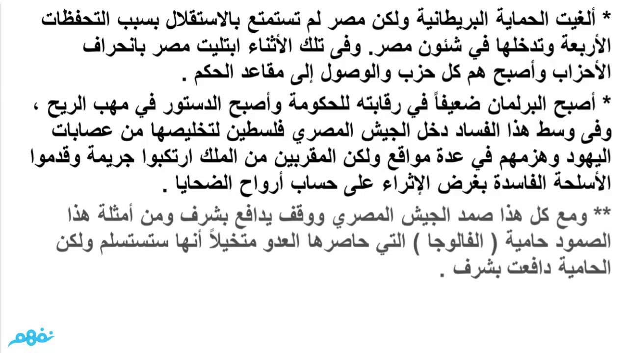 الفصل التاسع كفاح شعب مصر اللغة العربية الصف الثاني الإعدادي الترم الثاني مصر نفهم